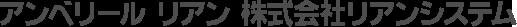アンベリール リアン 株式会社リアンシステム