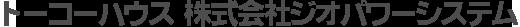 トーコーハウス 株式会社ジオパワーシステム