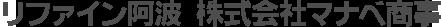 リファイン阿波 株式会社マナベ商事